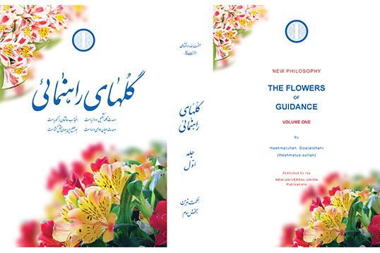 گلهای راهنمایی 2